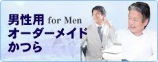 男性用オーダーメイドかつら