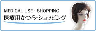 医療用かつら・ショッピング